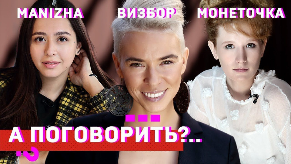 s01e19 — Manizha, Монеточка, Визбор. Спецвыпуск