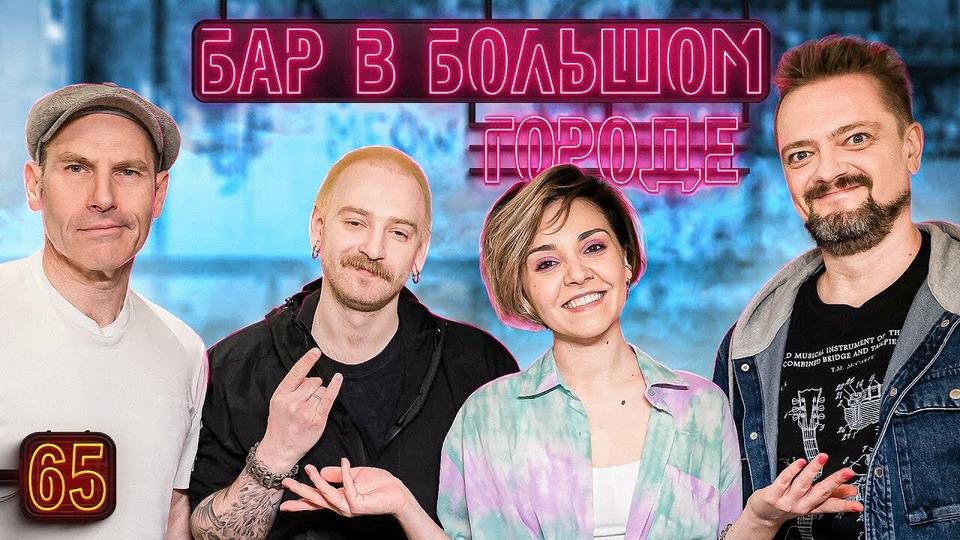 s06e65 — Михаил Шац, Саша Пушной, Даня Крастер