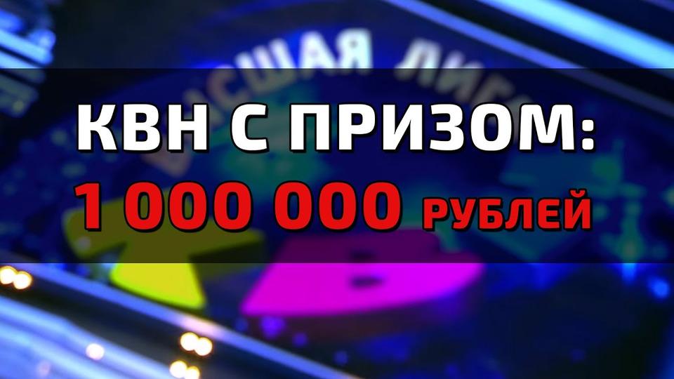 s06e13 — ЛИГА КВН СПРИЗОМ 1000000 РУБЛЕЙ