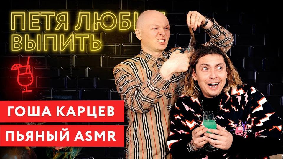 s03e01 — Гоша Карцев