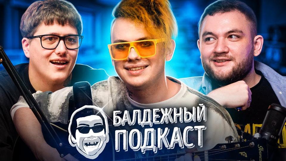 s08 special-557 — БАЛДЁЖНЫЙ ПОДКАСТ— Lida иРуслан CMH