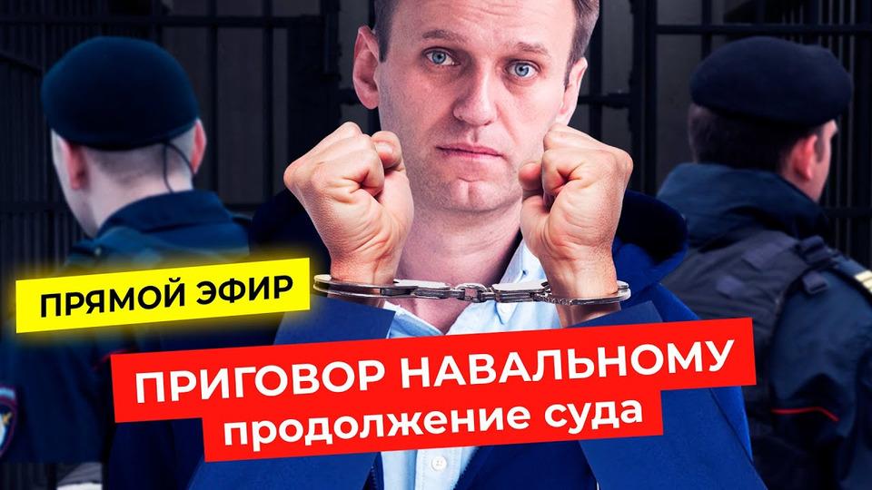 s05 special-0 — Приговор Навальному поделу «ИвРоше» | Прямой эфир изМосгорсуда