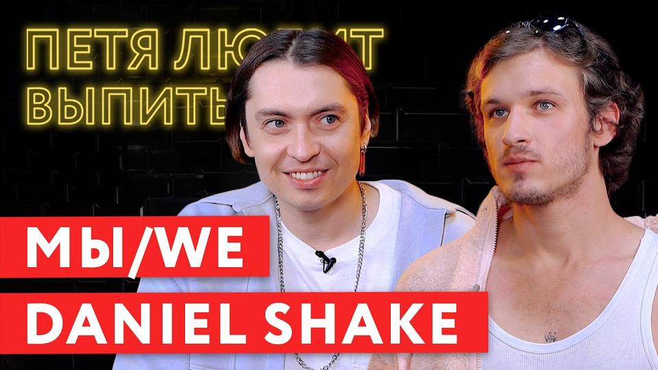 s04e15 — Daniel Shake