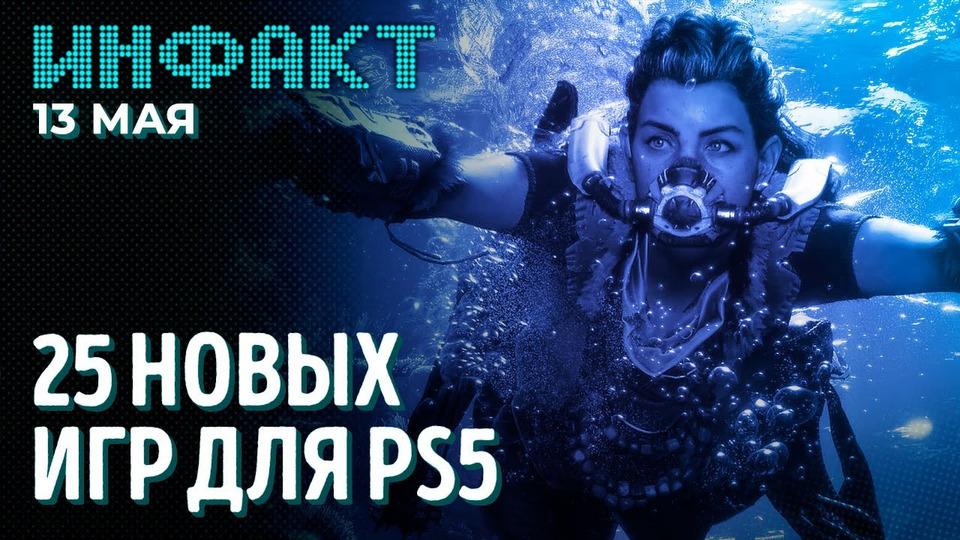 s07e89 — Новые игры для PS5, The International 2021, официально оBattlefield 6, планы ипроекты Remedy…