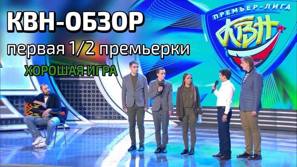 s03e15 — КВН-Обзор. Первая ½ Премьер лиги.