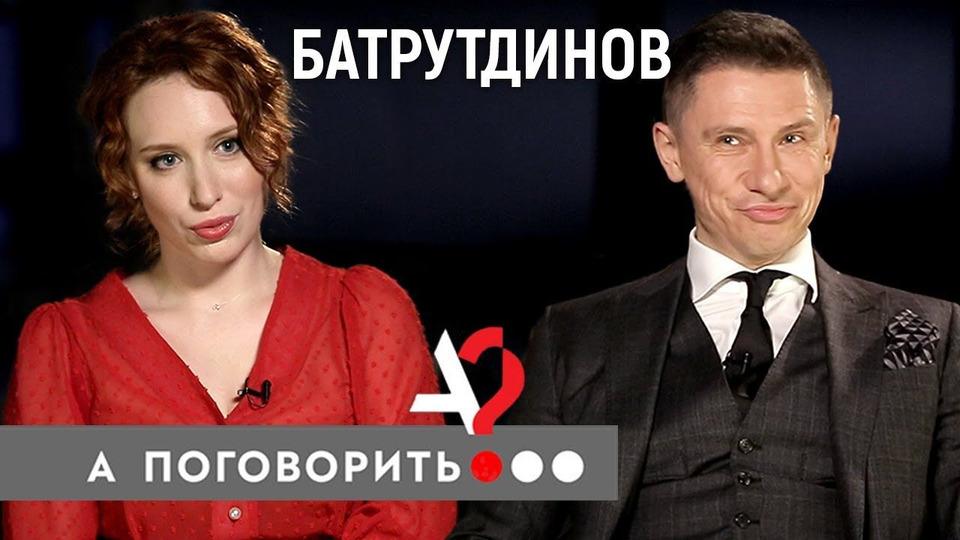 s03e17 — Тимур Батрутдинов: почему все уходят с ТНТ, и кто победит в «Плане Б»?