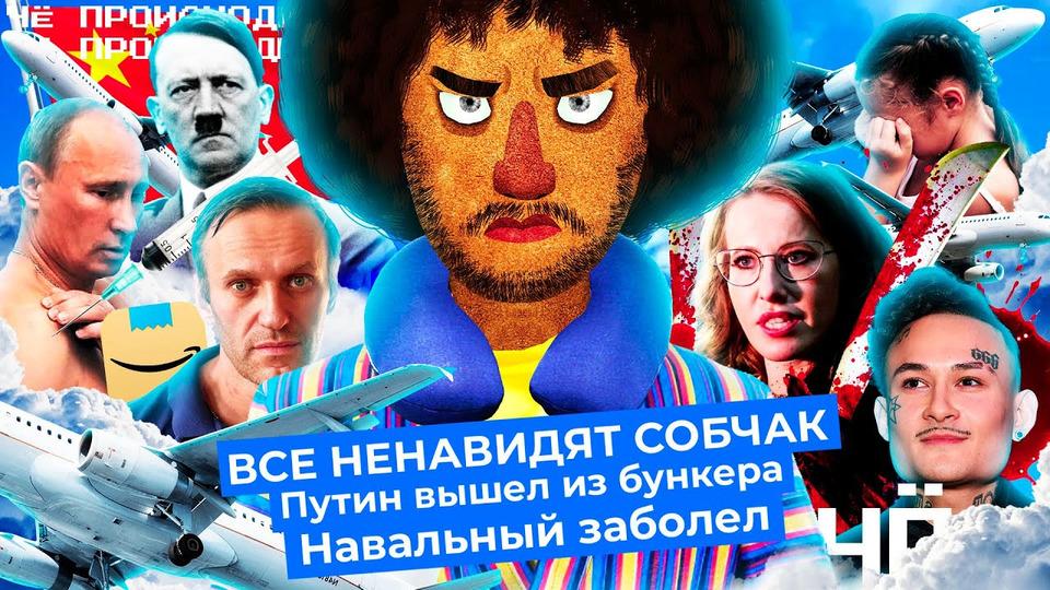s05 special-0 — ЧёПроисходит #57 | Китайцы узнали оМоргенштерне, здоровье Навального ухудшилось, Путин привился
