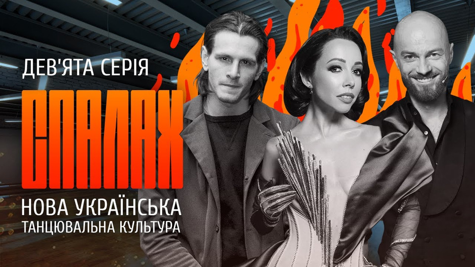 s2021e108 — Нова українська танцювальна культура | СПАЛАХ | Дев'ята серія