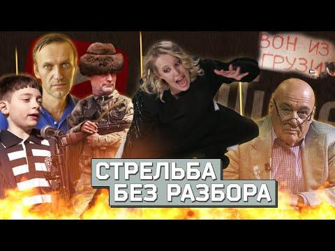 s02 special-30 — ОСТОРОЖНО: НОВОСТИ! Штурм вМытищах, побег Познера изТбилиси, голодовка Навального #30