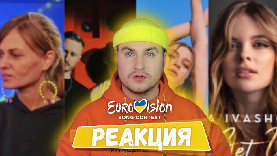 s04e15 — РЕАКЦИЯ: Элина Иващенко, Katya Chilly, KRUТЬ, MoonZoo (Евровидение 2020 Нацотбор Украина)