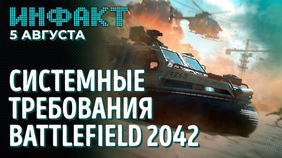 s07e143 — Перемены вHumankind, бета Age of Empires IV, запросы Battlefield 2042, будущее игр Blizzard…