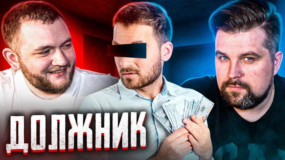 s08e30 — КРИМИНАЛЬНАЯ РОССИЯ— Расплата подолгам