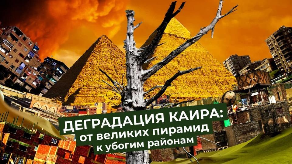 s05e35 — Каир: жизнь через тысячи лет после пирамид | Как живут наследники великой культуры