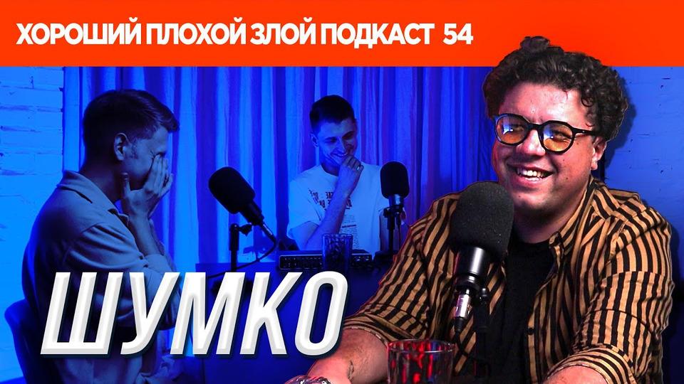 s2021e54 — Вова Шумко (Improv Live Show / Женский Квартал / Пес / Мухтар)