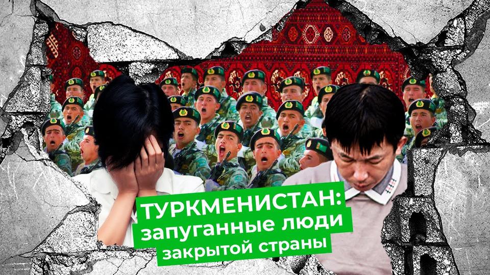 s05e24 — Туркменистан: как живет одна изсамых закрытых стран вмире | Людоедский режим ипороки СССР