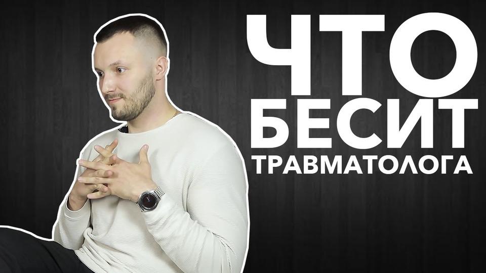 s04e20 — Что бесит травматолога | Максим Люблинский