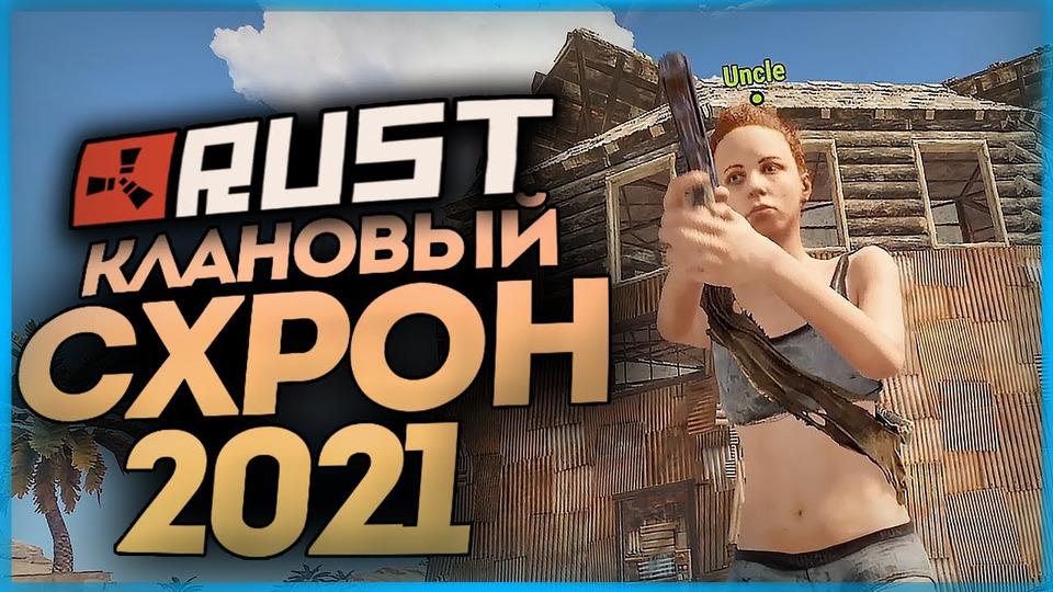 s11e38 — КЛАНОВЫЙ СХРОН 2021/УКРЕПИЛИ БАЗУ/НАПАЛИ РЕЙДЕРЫ ● RUST #158