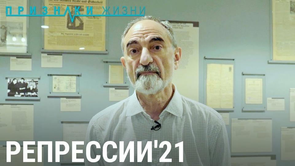 s07e24 — Репрессии'21