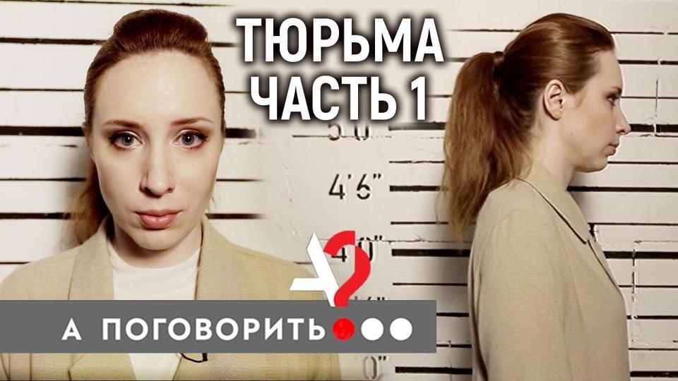 s02e20 — Тюрьма. Исправь меня, если сможешь! (часть 1) Навальный, Алёхина, Шульман, Клещёва, мэр Томска и др