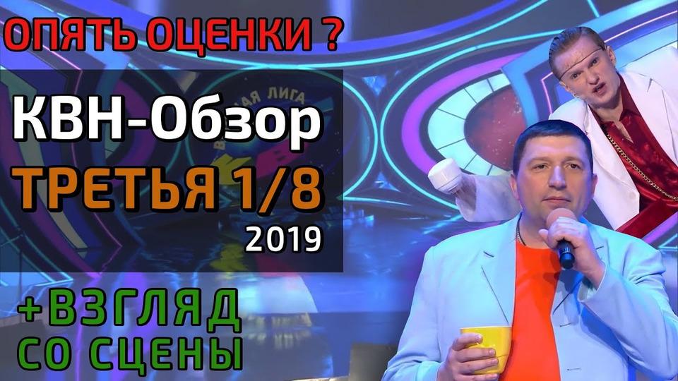 s05e09 — КВН-Обзор. Высшая Лига Третья 1/8 2019 + ВЗГЛЯД СОСЦЕНЫ
