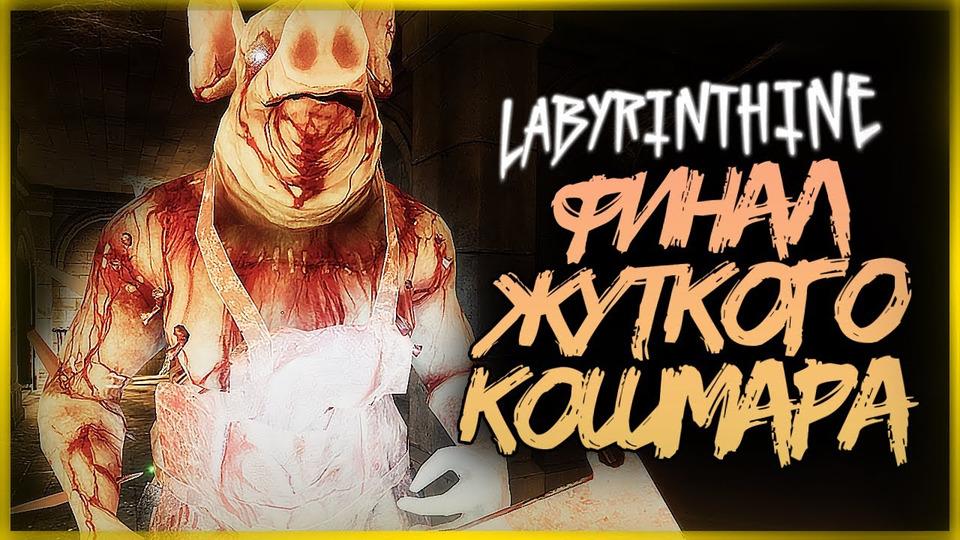 s11e62 — ЛАБИРИНТ УЖАСА ВКООПЕ! ФИНАЛ ИГРЫ! ● Labyrinthine (Chapter 4) #5