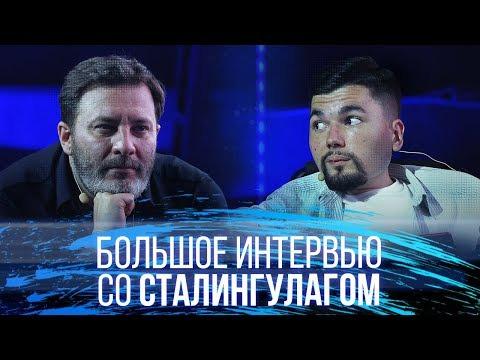 s02e01 — Большое интервью соСталингулагом // Минаев