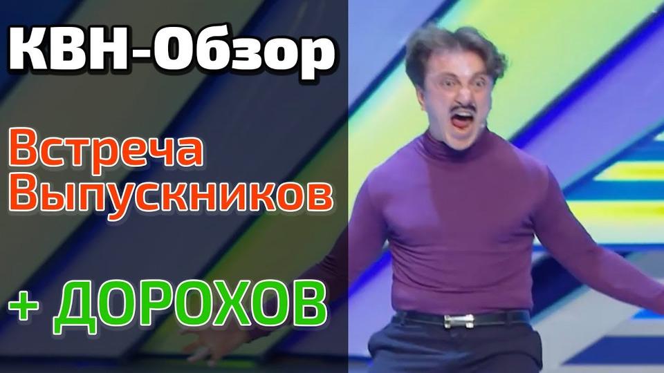 s05e35 — КВН-Обзор 2019— Встреча Выпускников + ДОРОХОВ