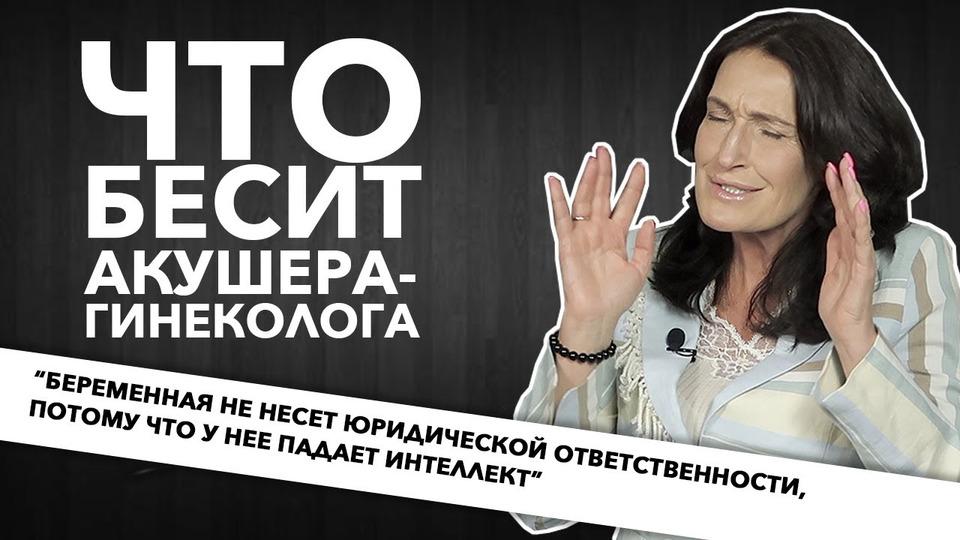 s04e26 — Что бесит акушера-гинеколога | Людмила Шупенюк