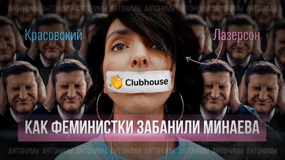 s01e15 — Clubhouse и «культура отмены», бан Сергея Минаева и Лизы Лазерсон