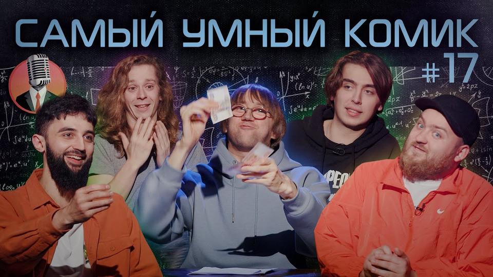 s01e17 — Выпуск 17: Саша Малой, Рустам Рептилоид, Паша Дедищев иДима Коваль.