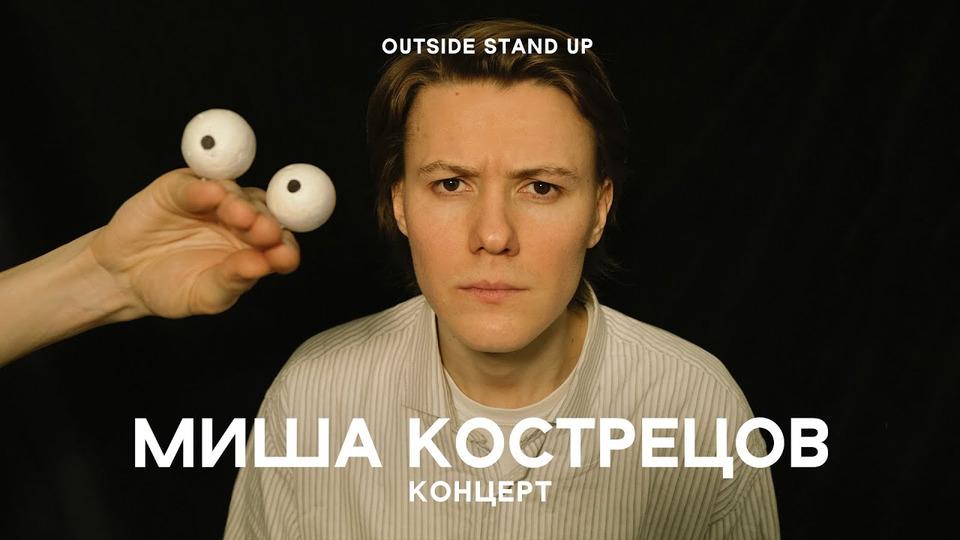 s02e07 — «Концерт Миши Кострецова»