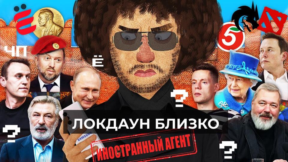 s05 special-0 — ЧёПроисходит #87 | Дудь оштрафован, Навальный награжден, Team Spirit выиграла турнир поDota 2