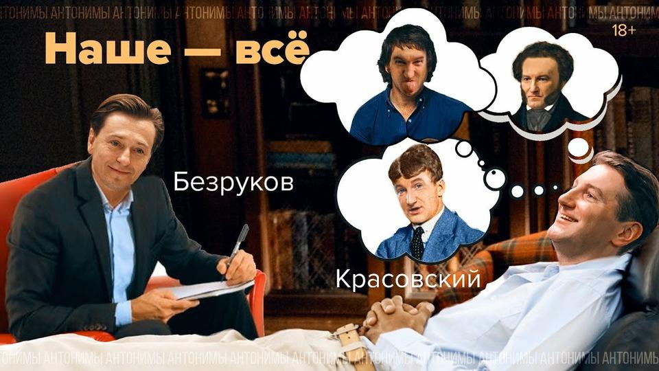 s01e59 — «Наше всё» Сергей Безруков: почему сыграл всех и кого играет сейчас