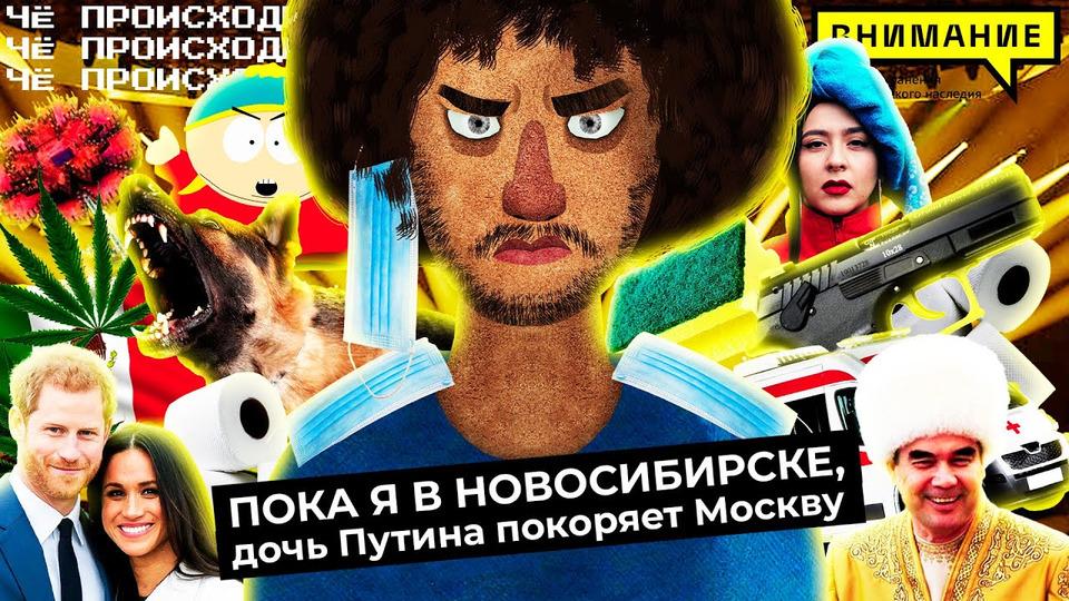 s05 special-0 — ЧёПроисходит #55 | Манижа наЕвровидении, скандал вкоролевской семье, DJ-сет «дочки Путина»