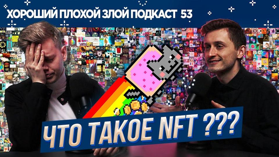 s2021e53 — Что такое NFT икак понять мир в2021-м году?