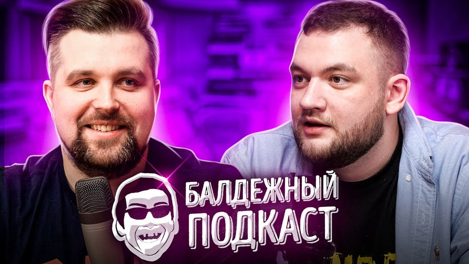 s08 special-554 — БАЛДЁЖНЫЙ ПОДКАСТ— Дворец, Навальный, Блогеры Таксисты, Бузова иДава