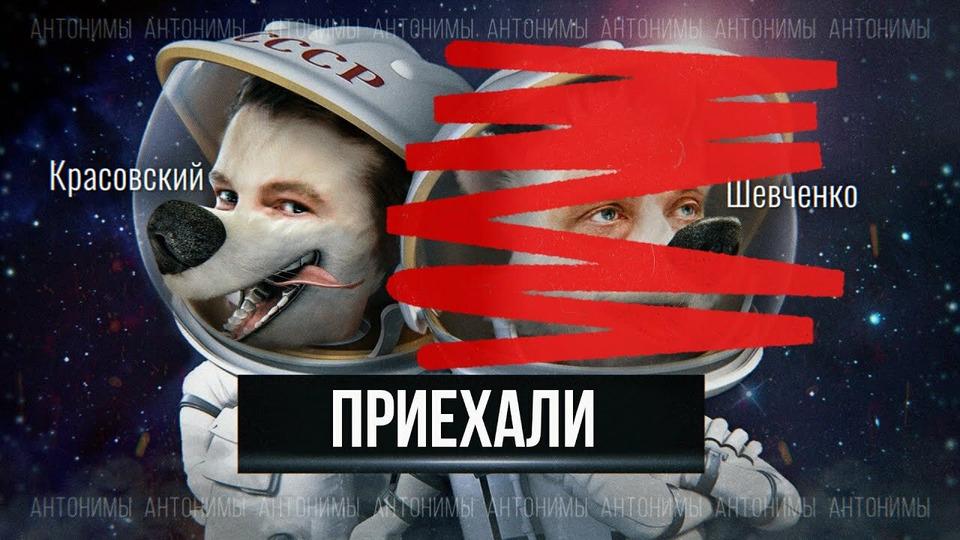 s01e41 — Красовский: о переговорах с YouTube, гей-парадах, Гагарине