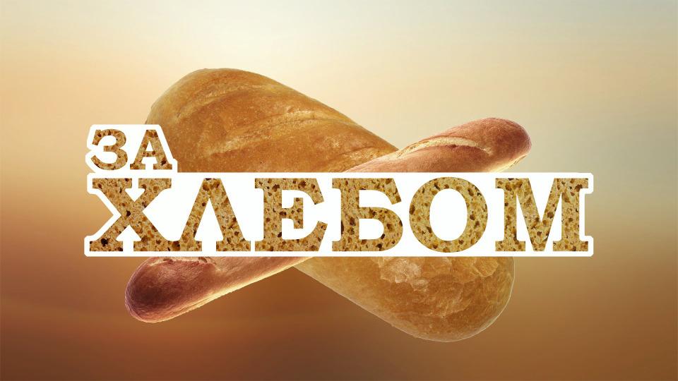 Для, картинки с надписью хлеб