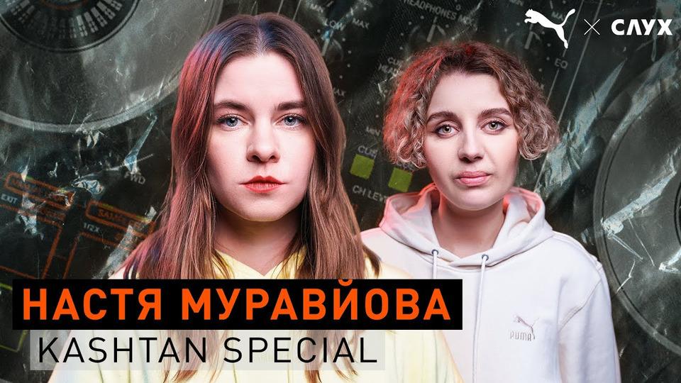 s2021e103 — Настя Муравйова— зірка українського техно тастюардеса | Подкаст | Kashtan Special #1