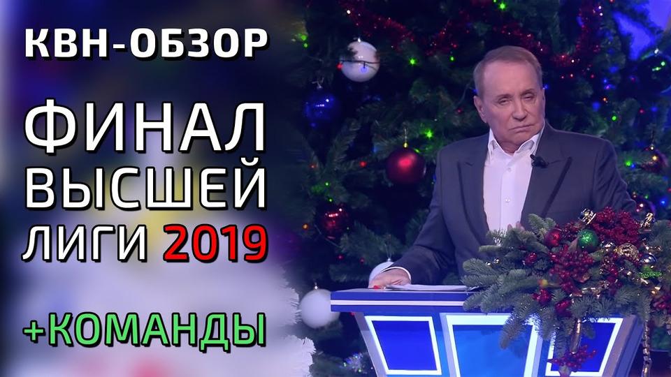 s06e01 — КВН-ОБЗОР: ФИНАЛ ВЫСШЕЙ ЛИГИ КВН 2019