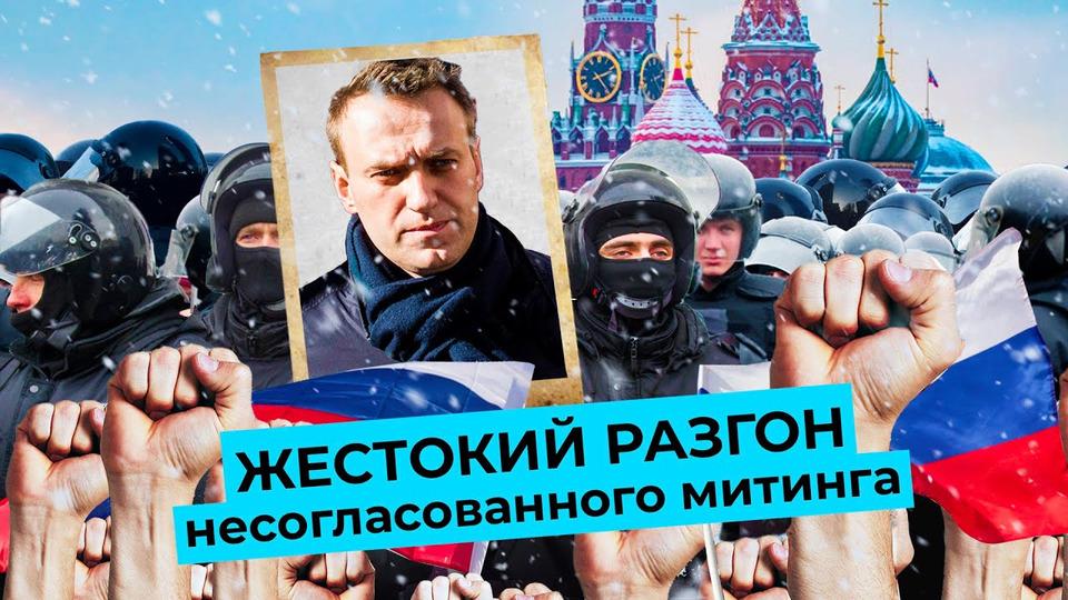 s05e13 — Московский бунт: как прошёл митинг засвободу Алексея Навального 23января