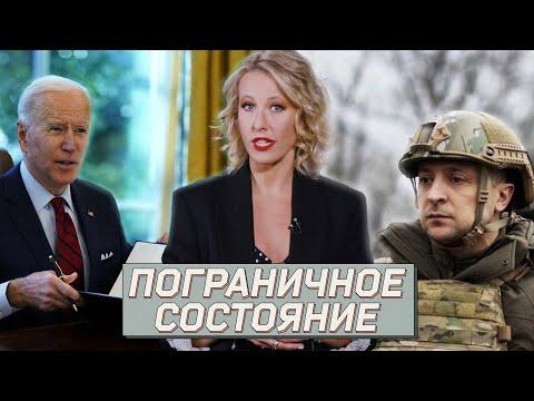s02 special-32 — Байден звонит Путину, Турция закрывается. КГБ хозяйничает вМоскве. ОСТОРОЖНО: НОВОСТИ!