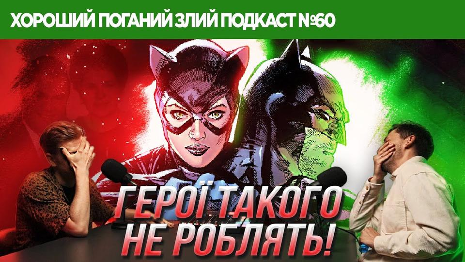 s2021e60 — Про важку долю Бетмена таЛюди Янукович