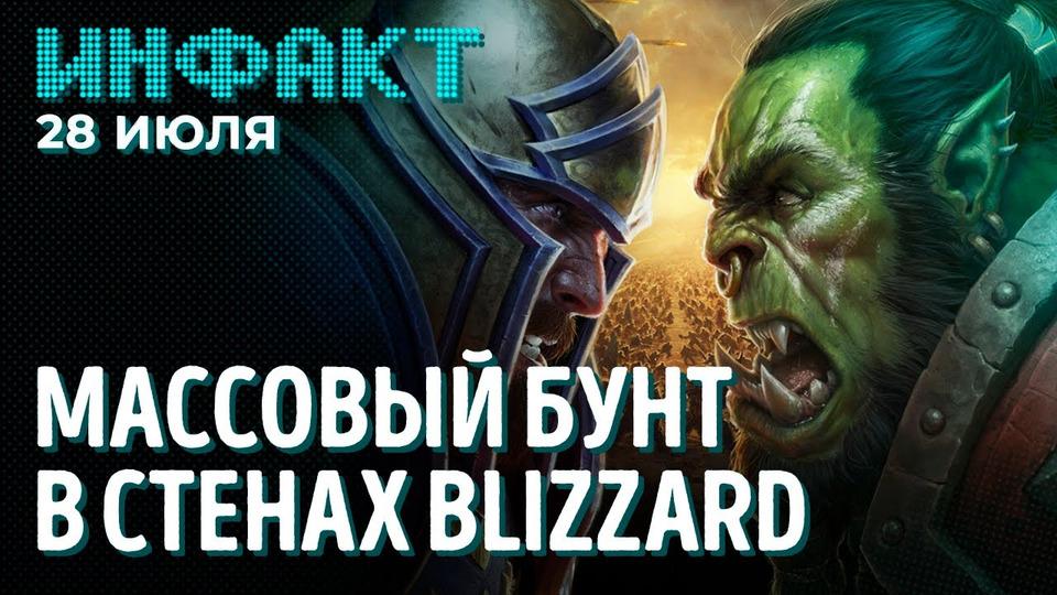 s07e137 — Сотрудники Blizzard бунтуют, DLC для Cyberpunk 2077, будущее игр сUE5, корейский «Ведьмак»…