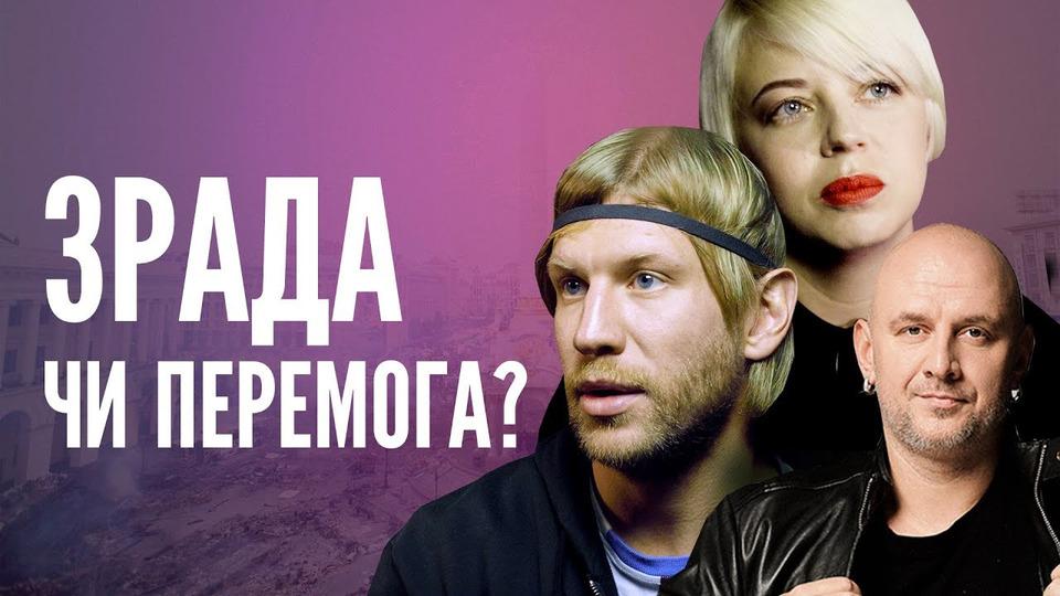 s2019e46 — Битва заукраїнську музику: між зрадою таперемогою | СЛУХ