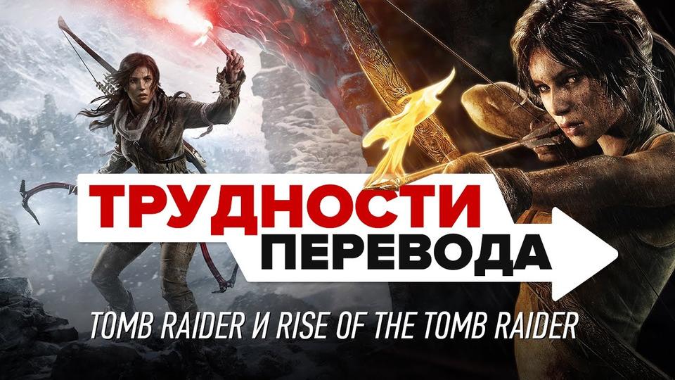 s01e17 — Трудности перевода. Tomb Raider и Rise of the Tomb Raider