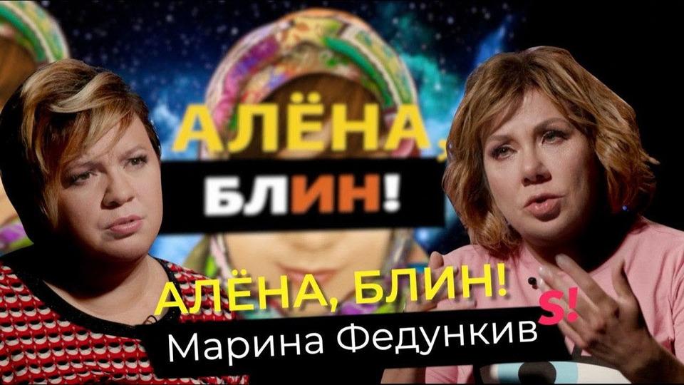 s01e34 — Марина Федункив— впервые опобоях отмужа, психологических травмах, страхе иодиночестве
