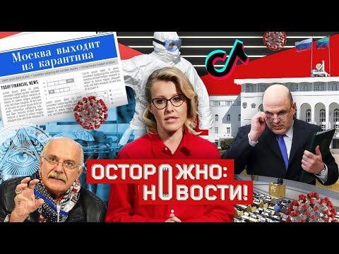 s01 special-2 — ОСТОРОЖНО: НОВОСТИ! Кадыров борется свирусом, Бесогон— сПознером, аСобчак поет