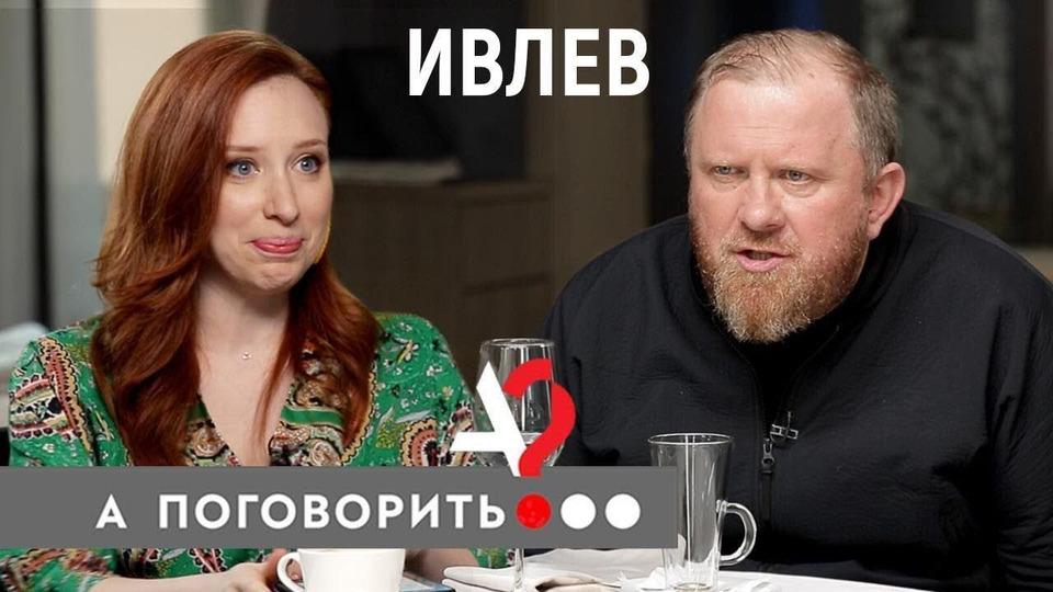 s02e12 — Константин Ивлев о «дебилах», «идиотах», «дураках» и «бомжах» в ресторанах России