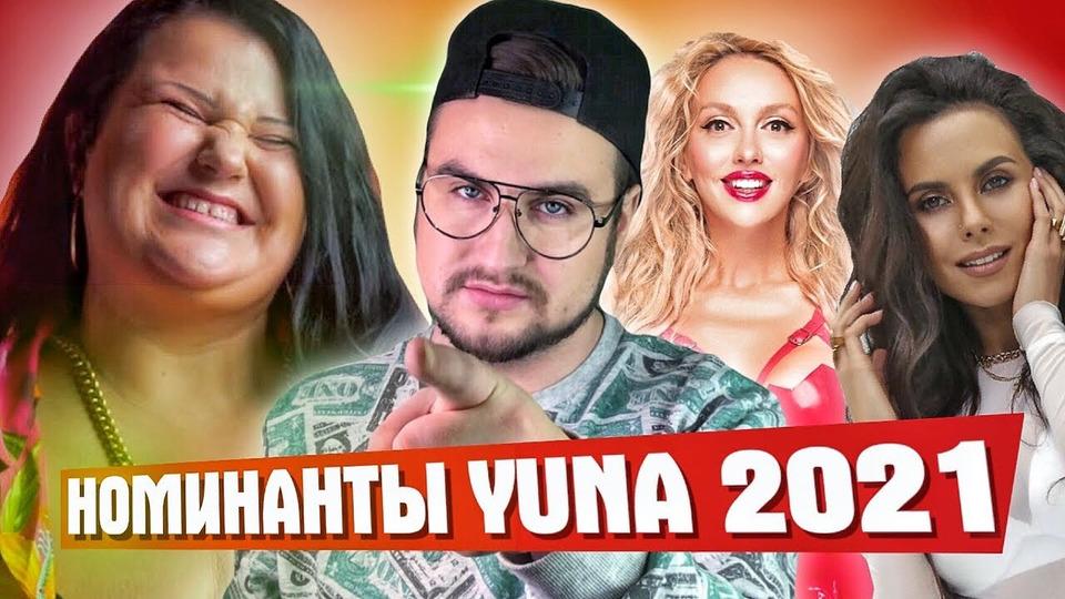s04e150 — Премия Yuna 2021 НОМИНАЦИИ: Лучшая исполнительница илучший хип-хопхит!
